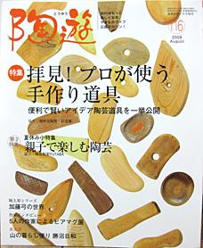 陶芸雑誌の撮影のお手伝い