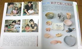 陶芸雑誌の撮影