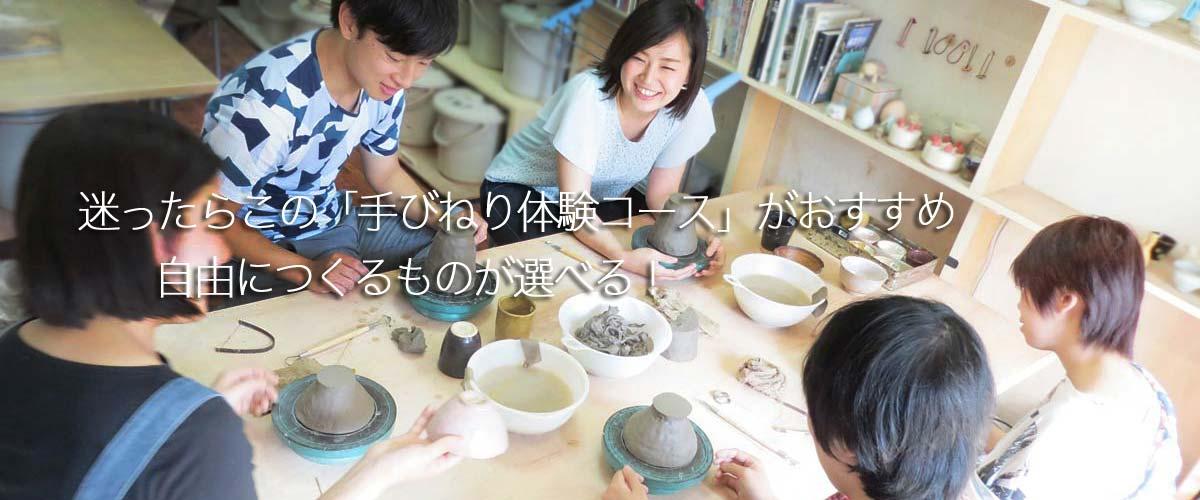 東京都内のお出かけで満喫する陶芸体験プラン・陶芸教室Futaba