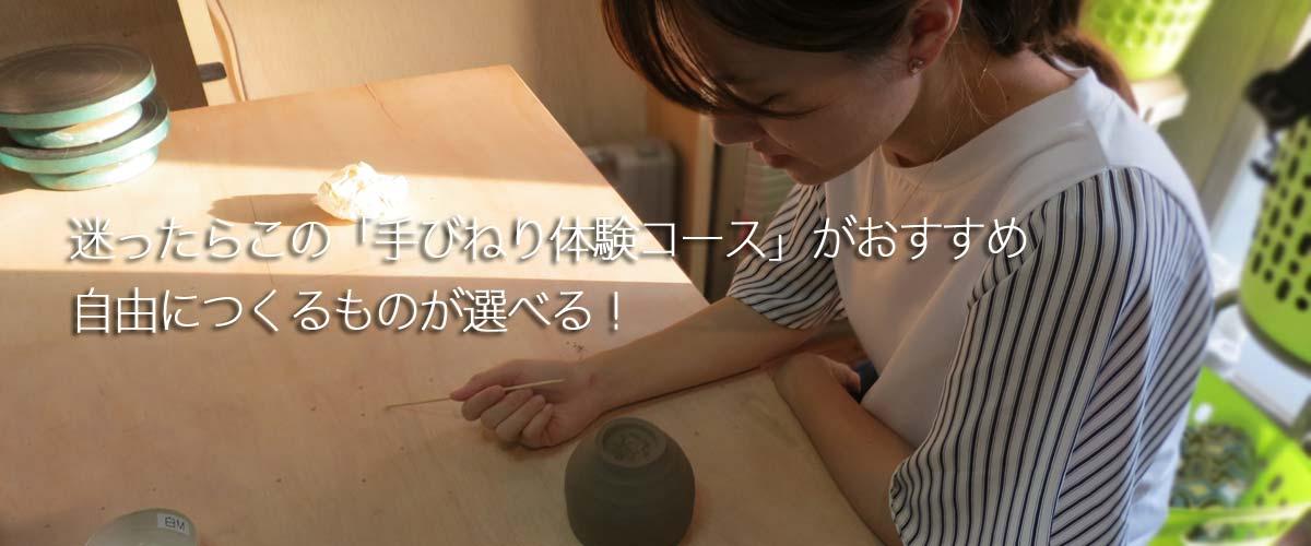 作るものが自由に選べる!みんなで1日陶芸体験【東京都内の陶芸教室Futaba】