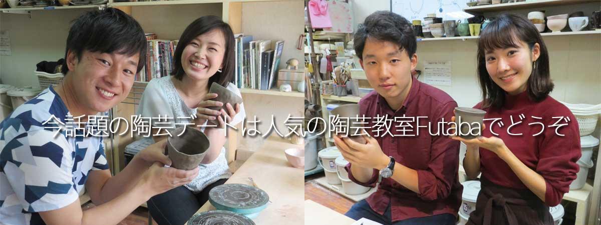 デートに陶芸体験を選んでお揃いの陶器を作ったカップル2組
