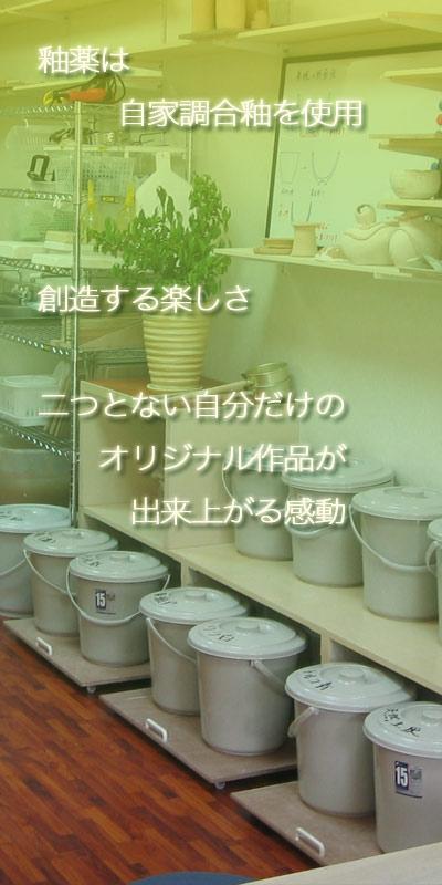 陶芸教室Futabaの陶芸会員コース