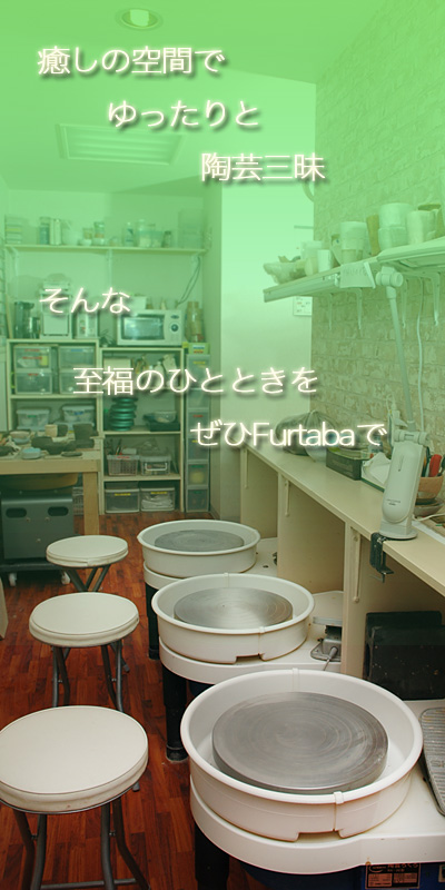 陶芸教室Futabaの教室風景のイメージ