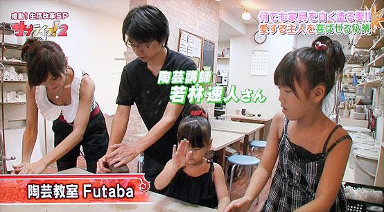 番組紹介で陶芸教室Futabaが電動ろくろのTV撮影
