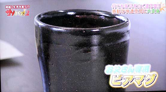 陶芸教室で作った黒いビール用陶器