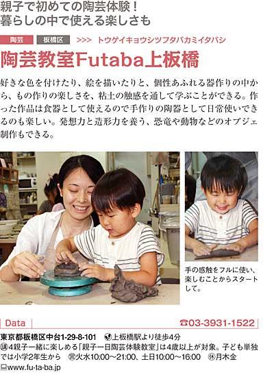 子供の習い事に陶芸教室が雑誌に掲載