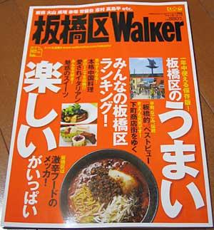 板橋区Walkerの表紙