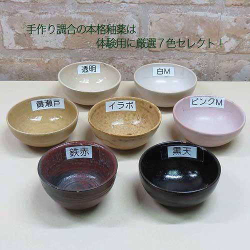 陶芸教室Futabaの陶芸体験で選べる7色の本格釉薬