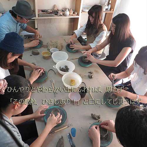 6人のグループで手びねり陶芸体験をしている