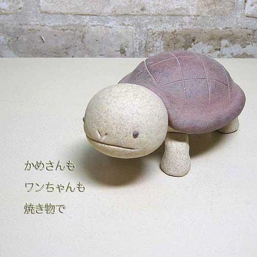 粘土で作った焼締の亀の置物