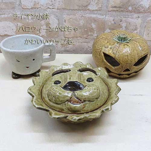 陶芸体験で作ったライオン小鉢やハロウィンかぼちゃの置物