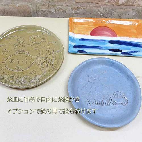 子供のカラフルなお皿作りも陶芸教室で参加できます