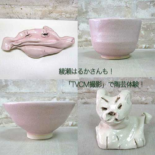 綾瀬さんがCM撮影で作ったピンク色の陶芸作品