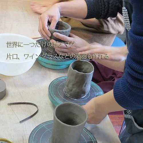 酒器やビアマグを手で作る陶芸体験の様子