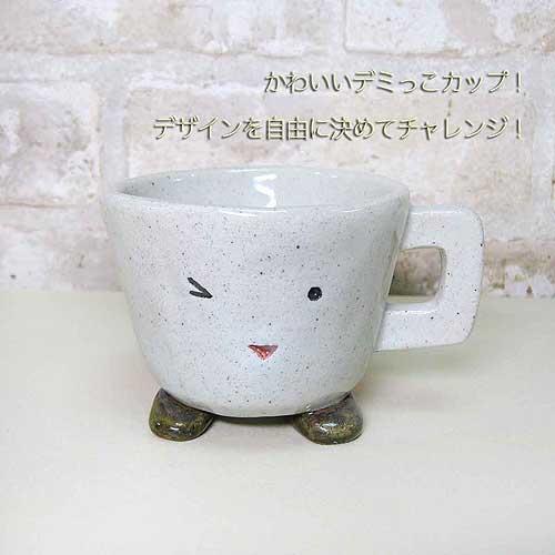 UCCの探検隊が教室に来た時に制作したコーヒーカップ