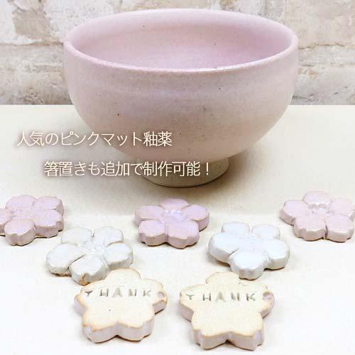 陶芸教室で人気のピンク色の釉薬のお茶碗と箸置き