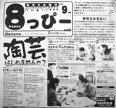 8っぴー朝日新聞の記事