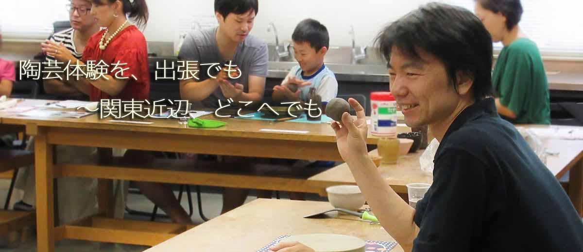 関東や都内の出張体験イベントを行う陶芸教室Futabaのプラン