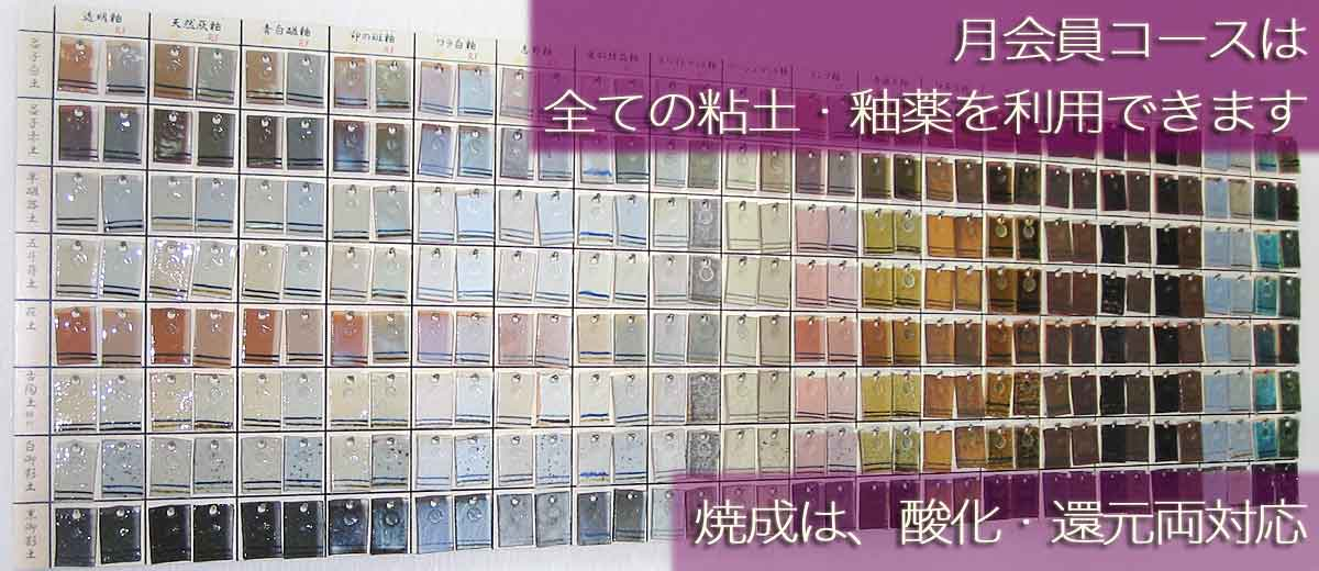 東京都内の陶芸教室Futabaの選んで掛けられる釉薬の一覧