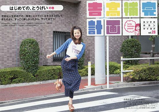 吉高由里子さんも陶芸教室Futabaで電動ろくろの取材で参加
