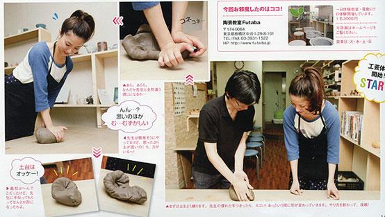 雑誌の電動ろくろの取材で体験している吉高由里子さん