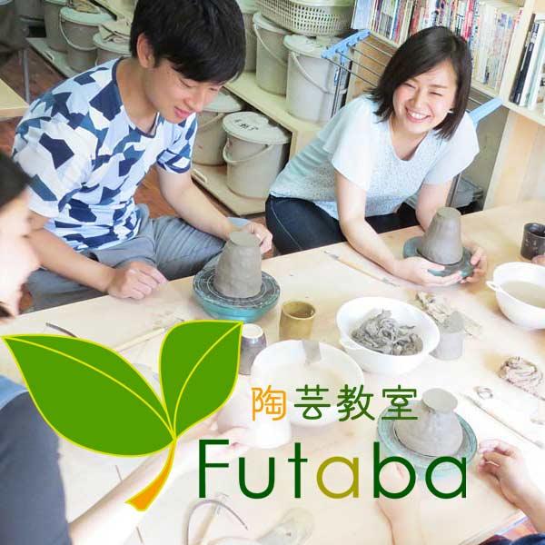 東京都内でおすすめ陶芸教室Futabaは駅からすぐの体験教室