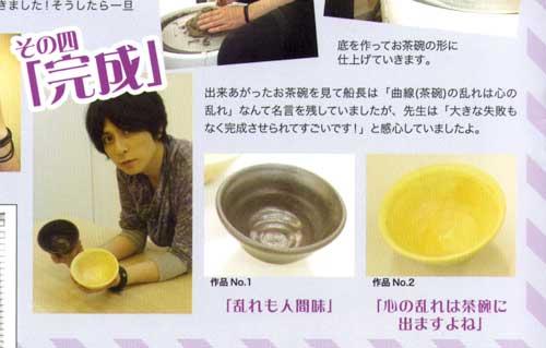 陶芸教室Futabaでお茶碗を作るCHEMISTRY(ケミストリー)の堂珍さん