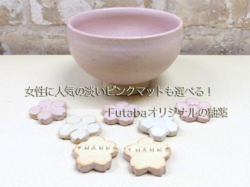 淡いピンク色の釉薬は女性に人気