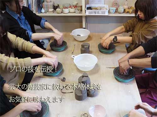 仲良し5人組で陶芸教室の陶芸体験に参加して小鉢を作る