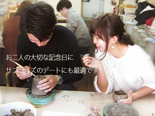 仲良く接近して一緒に陶芸体験をするカップル