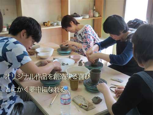 オリジナルを作る陶芸体験で真剣になる友達