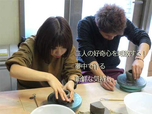 陶芸教室で真剣に徳利制作をするカップル