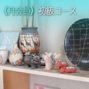 陶芸教室Futabaの初級陶芸会員コース
