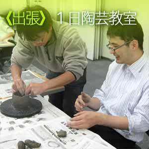関東近辺へ陶芸出張する