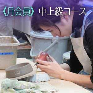 陶芸教室Futabaの中上級陶芸会員コース