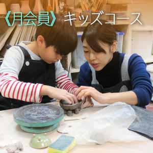 陶芸教室Futabaの子供陶芸会員コース