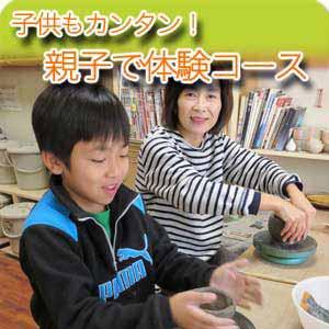 親子で手びねりの陶芸体験に参加しているところ