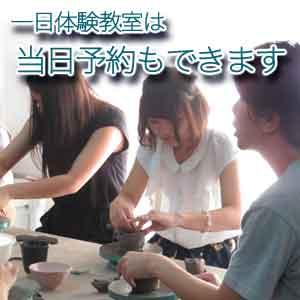 当日予約の陶芸体験