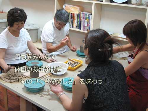 家族で陶芸制作している様子