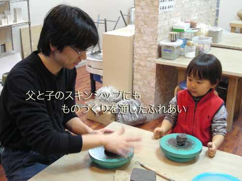 お父さんと子供で初めての陶芸体験を楽しんでいるところ