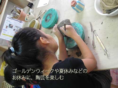 子供が陶芸を体験して宿題に利用しているところ