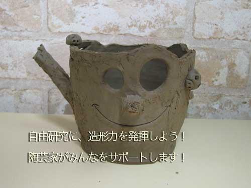 自由研究で作った陶芸の子供作品