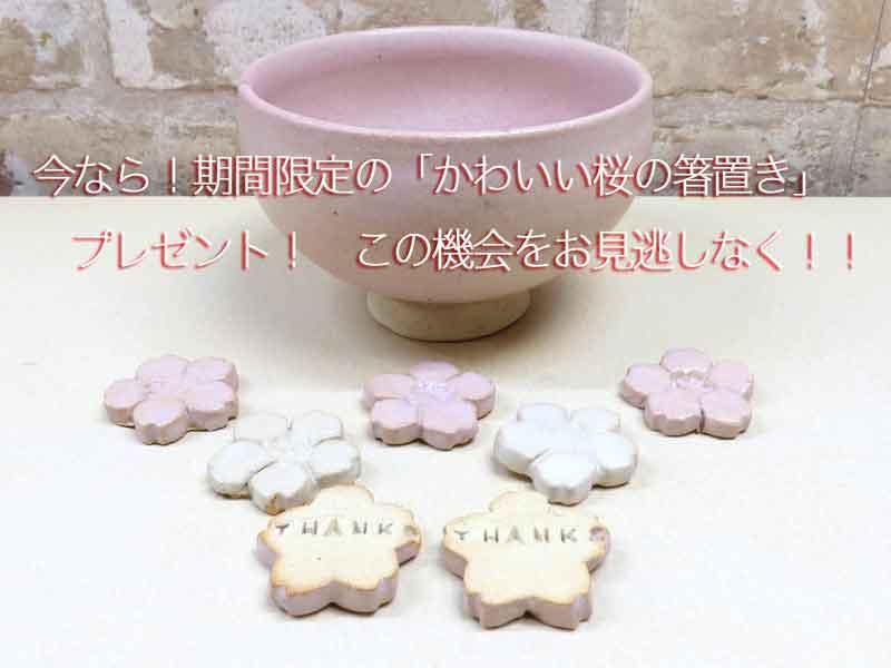 陶芸教室の陶芸体験プランの参加プレゼントの箸置き7つ