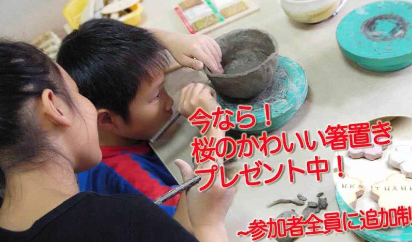 小学生の兄弟が陶芸体験で自由研究の作品を作っている様子