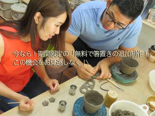 カップルで陶芸体験して箸置きを制作中