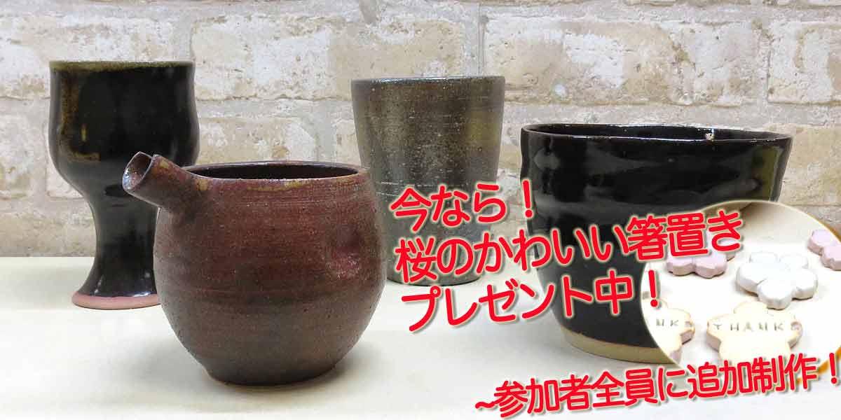 陶芸教室Futabaで作るビアマグや片口や酒器の手作り陶器