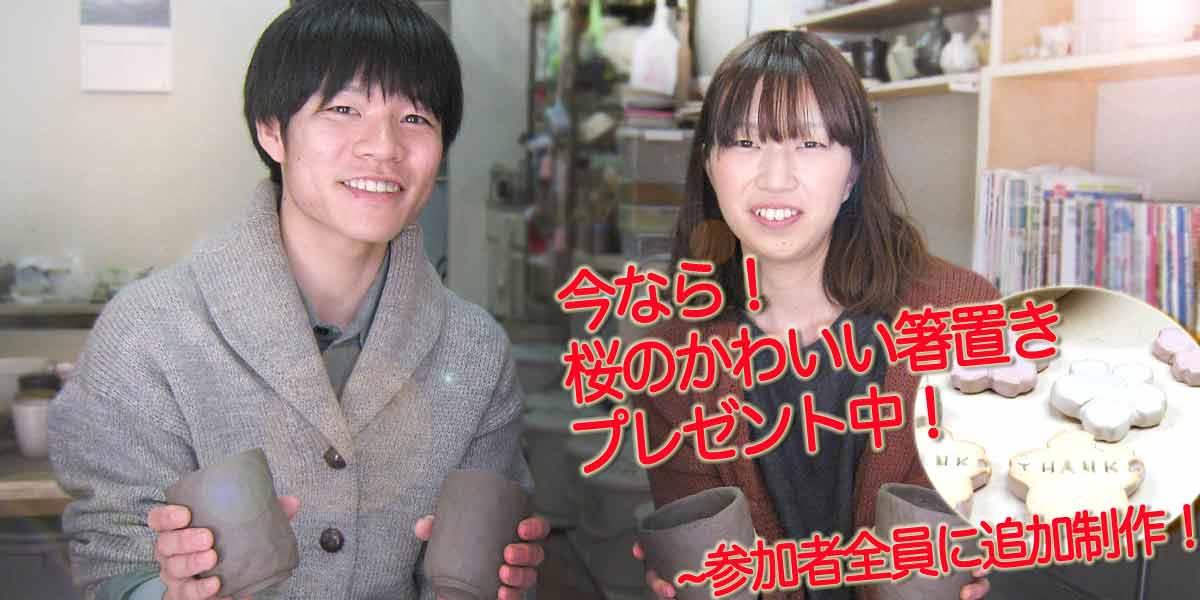 陶芸教室Futabaで結婚式のギフトを作るブライダルプラン