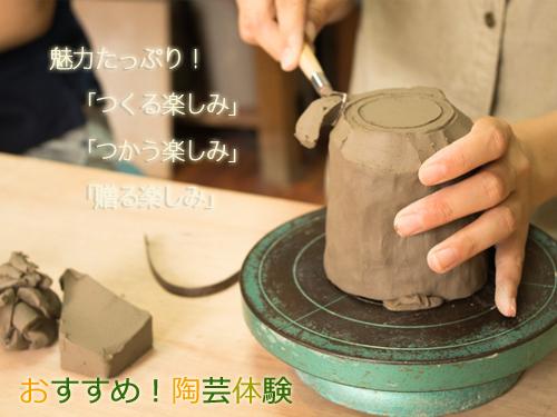 粘土でつくる手作りの湯のみ