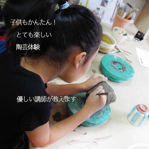 陶芸教室の陶芸体験プランで小学生の自由研究で湯のみを製作しているところ