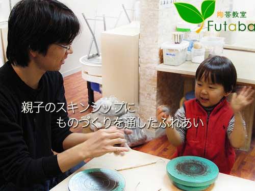 お父さんと家族で陶芸を楽しんでいる様子